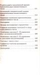 Подготовка к контрольным диктантам по русскому языку 4 кл
